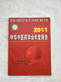 2011中华中医药学会年度报告