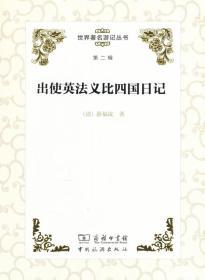 正版新书 世界游记丛书:出使英法义比四国日记(第二辑) 978750