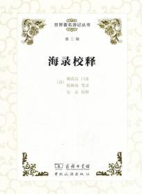 正版新书 世界游记丛书:海录校释(第二辑) 9787503257346 中国