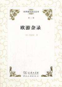 正版新书 世界游记丛书:欧游杂录(第二辑) 9787503257353 中国