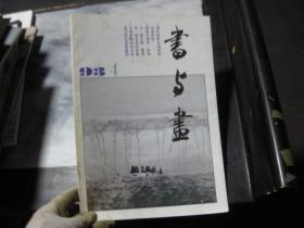 书与画 1993年第4期