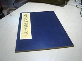 鲁迅小说插图集