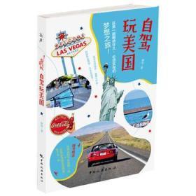 正版新书 自驾玩美国 9787503256240 中国旅游