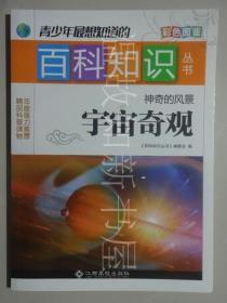 青少年最想知道的百科知识丛书: 神奇的风景 宇宙奇观