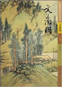 中国历代书画名家经典大系-文征明(上下)