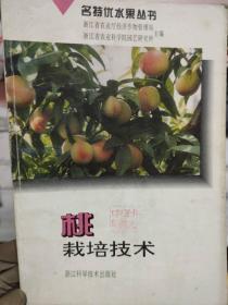 名特优水果丛书《桃栽培技术》