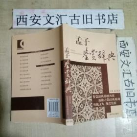 孟子鉴赏辞典