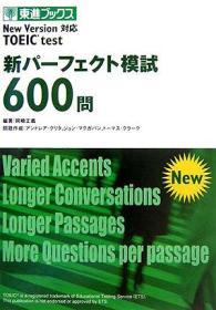 日文原版书 TOEICテスト新パーフェクト模试600问 ニューバージョン対応 (东进ブックス) 冈崎正义