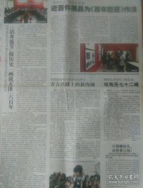 《中国书画报》2017年9月20日,第73期。《五牛图》