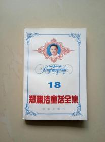 郑渊洁童话全集(第18卷)