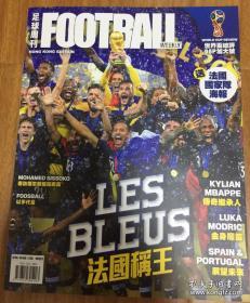2018年俄罗斯世界杯 足球周刊之法国称王(有海报)