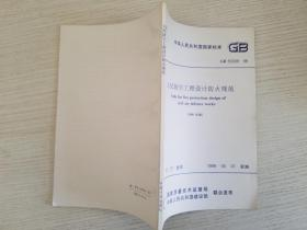 人民防空工程设计防火规范【实物拍图 品相自鉴】