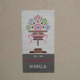 庆祝中华人民共和国成立四十五周年游园纪念1949-1994