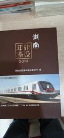 湖南建设年鉴 2014(大16开精装2014年一版一印)
