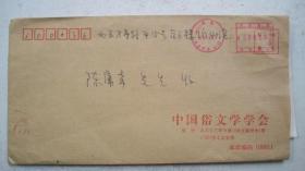 """1998年""""北京俗文学会理事诗钟研究委员会主任-王鹤龄""""信稿3页"""