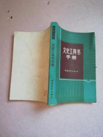文史工具书手册【实物拍图】