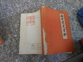 """西安党史资料第十辑;""""民先""""在西安--纪念中华民族解放先锋队成立五十周年"""