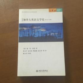加拿大英语文学史(修订扩充版)[加拿大]威·约·基思  著