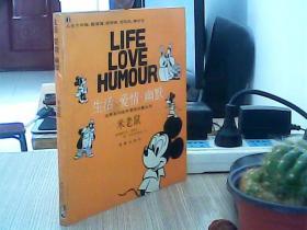 生活.爱情.幽默:米老鼠
