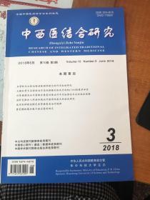 中西医结合研究2018年6月