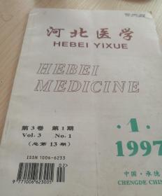 河北医学1997年第3卷第1期