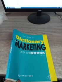 英汉双解营销学词典(第3版)