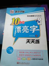 墨点字帖    10分钟漂亮字天天练  (行楷)   技法图解钢笔教程