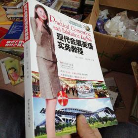 现代职业英语丛书:现代会展英语实务教程 附光盘