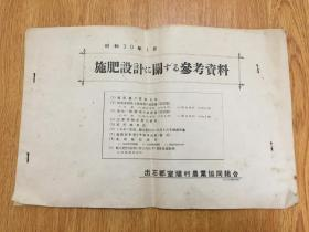 1955年日本印刷《施肥设计相关参考资料》