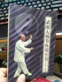 武派太极拳体用全书