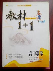 教材1+1,高中数学必修4,高中数学必修5,共2本,高中数学辅导,有答案或解析,12