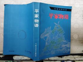 平家物语(馆藏)