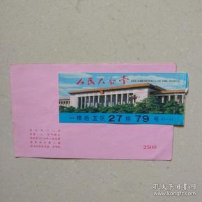纪念中国共产党成立80周年文艺晚会红旗颂