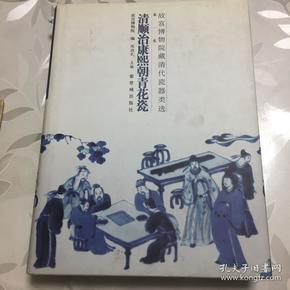 清顺治康熙朝青花瓷