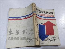 小学数学竞赛教程 张卫国 辽宁大学出版社出版 1994年8月 32开平装