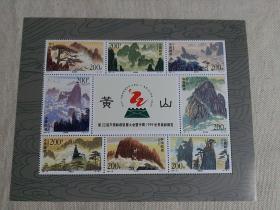 黄山小型张邮票
