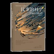 议事的科学 诺贝尔经济学理论决策管理书籍  9787220106989
