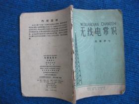 无线电常识(1960年拼音本)