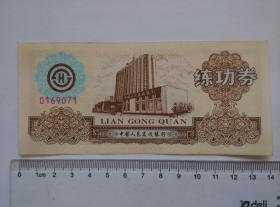 《中国人民建设银行--练功券--1990年》