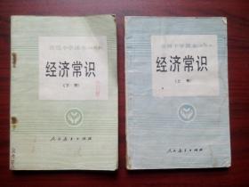 高中经济常识上册,下册,共2本,经济常识1990年1,2版