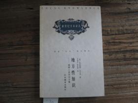 《地方性知识——阐释人类学论文集》