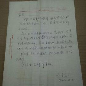 北京大学 孙小礼 信札一页无封