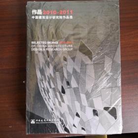 作品2010-2011:中国建筑设计研究院作品选
