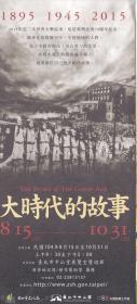 大时代的故事(讲座、纪录片)——节目单