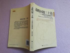 战略问题三十篇:国际关系丛书【实物拍图】