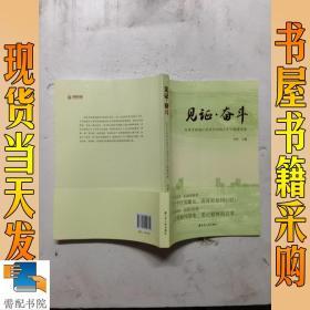 见证 奋斗 :苏州市相城区改革开放四十年人物通讯集