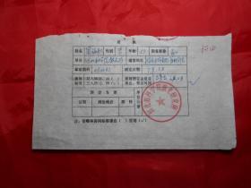 河北省科学院激光研究所 周福秋 1990年填写的《激光学术会议开会通知回执》