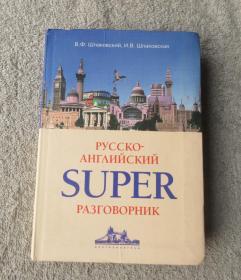 Русско-английский суперразговорник(俄文原版)