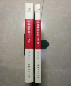 中国特色社会主义史(上、下卷)