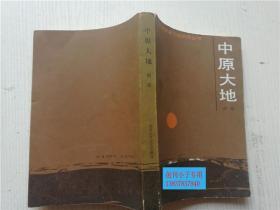 中原大地 周原 北京长篇小说创作丛书 北京十月文艺出版社  开本大32